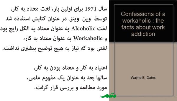 اعتیاد به کار و اولین مورد استفاده از لغت معتاد به کار