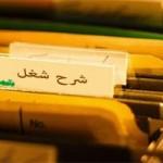 فهرست شرح شغل و شرایط احراز شغل (2)