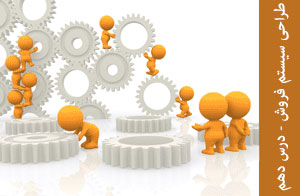 طراحی سیستم فروش - سیستم خروجی محور در کجا مناسب است