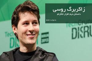 تلگرام - داستان کسب و کار