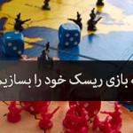 چگونه بازی ریسک خود را بسازیم
