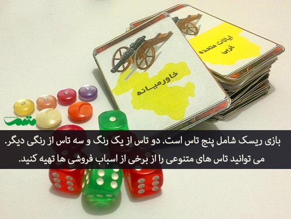بازی ریسک