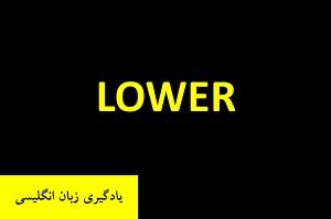 یادگیری زبان انگلیسی Lower
