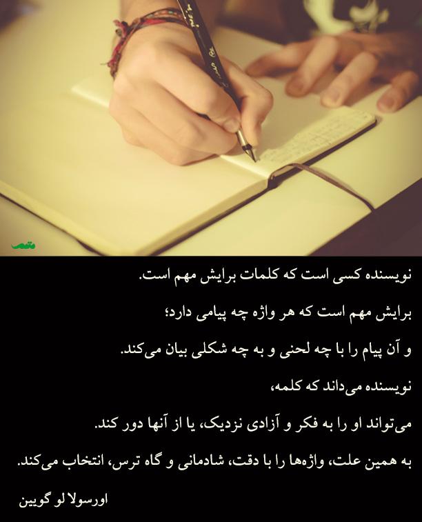 جمله اورسولا لوگویین در مورد تسلط کلامی و نویسندگی