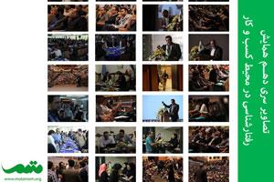 تصاویر مربوط به سمینار رفتارشناسی کسب و کار