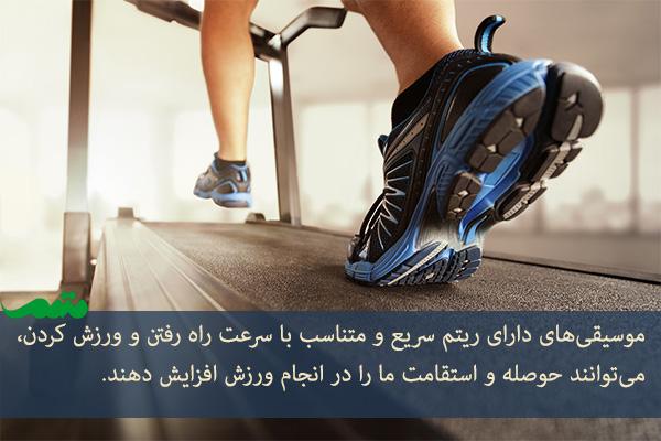 فواید گوش دادن به موسیقی و اثرات آن در ورزش و دویدن