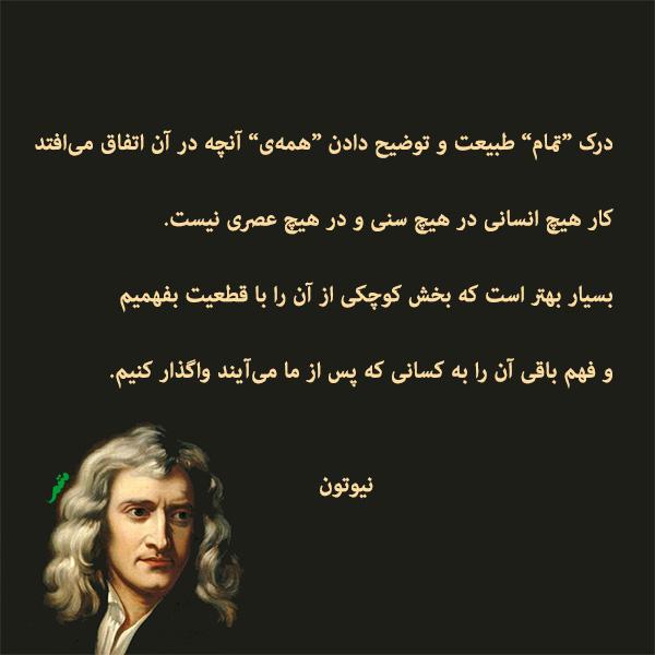 نیوتون