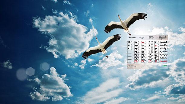 دانلود تقویم خرداد