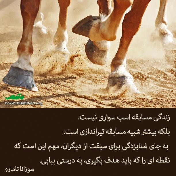 life-horse-riding