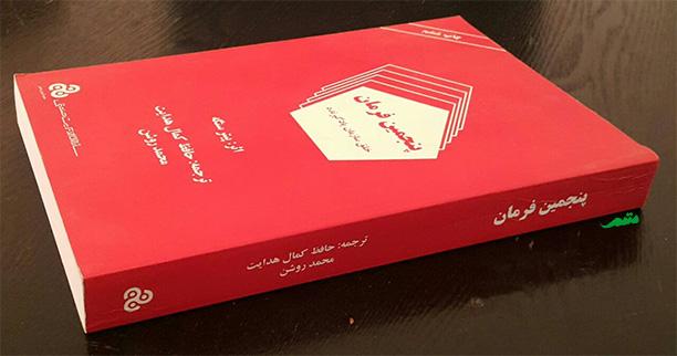 کتاب پنجمین فرمان نوشته پیتر سنگه - سازمان مدیریت صنعتی