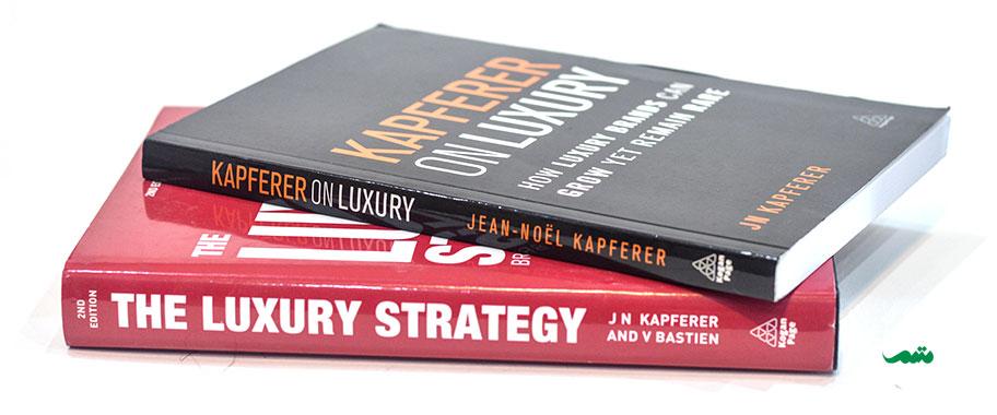 کتابهای کاپفرر درباره استراتژی لوکس گرایی و برندهای لوکس