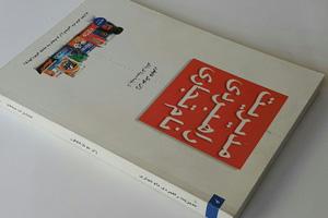 کتاب مدیریت استراتژیک برند - نوشته کاپفرر
