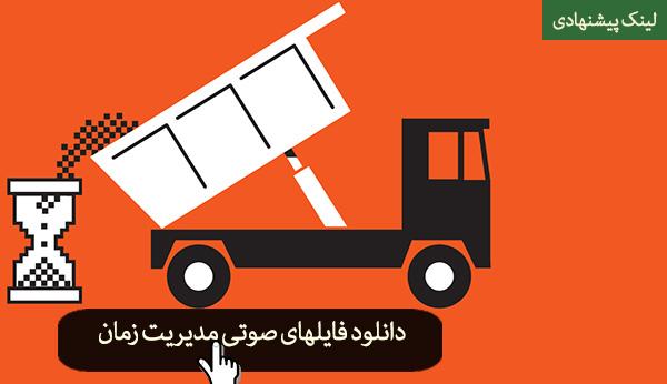 دانلود فایل صوتی مدیریت زمان محمدرضا شعبانعلی