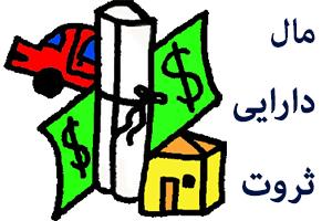 مال و ثروت و دارایی و تفاوتهای آنها