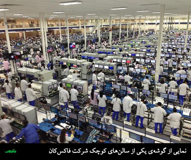شرکت فاکس کان و تولید محصولات آیفون اپل