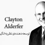 کلیتون آلدرفر: توسعه دهنده نظریه انگیزشی آبراهام مزلو