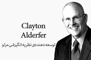 کلیتون آلدرفر و نظریه ERG به عنوان توسعه نظریه انگیزشی آبراهام مزلو