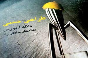 کتاب طراحی حسی دانلد نورمن - طرح روی جلد
