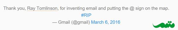 مخترع ایمیل درگذشت - توییت گوگل