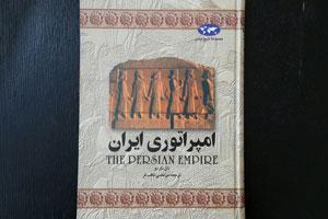 کتاب امپراطوری ایران اثر دان ناردو