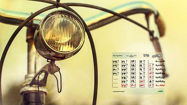 تقویم فروردین-والپیپر