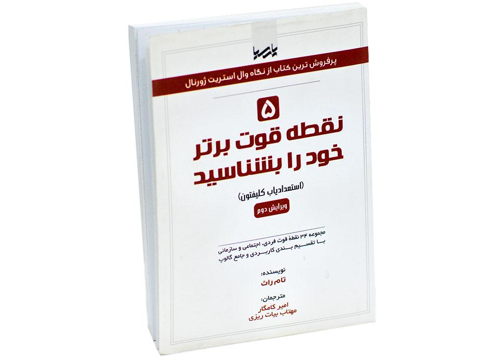 استعدادیاب کلیفتون - کتاب پنج نقطه قوت برتر خود را بشناسید - عکس جلد کتاب