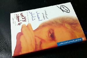 کتاب لالایی با شیپور - گزین گویه ها و ناگفته های احمد شاملو - ایلیا دیانوش - نشر مروارید