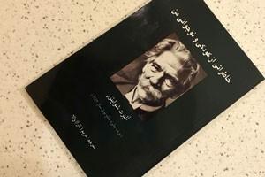خاطراتی از کودکی و نوجوانی من - آلبرت شوایتزر