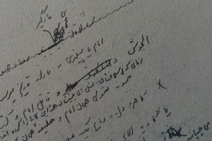 متن دستنوشته دکتر علی شریعتی - درس پرورش تسلط کلامی