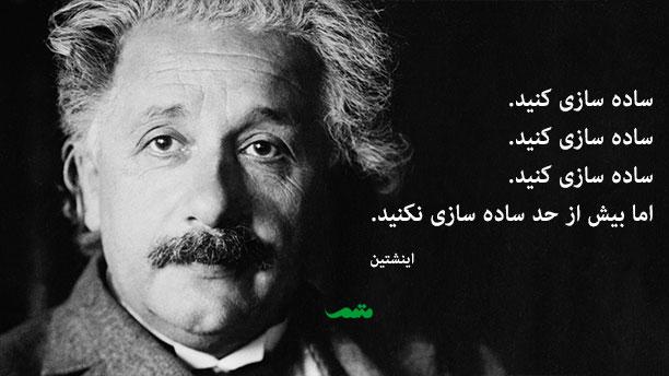 درباره ملکوم گلدول خوب است جمله اینشتین را هم به خاطر داشته باشیم.