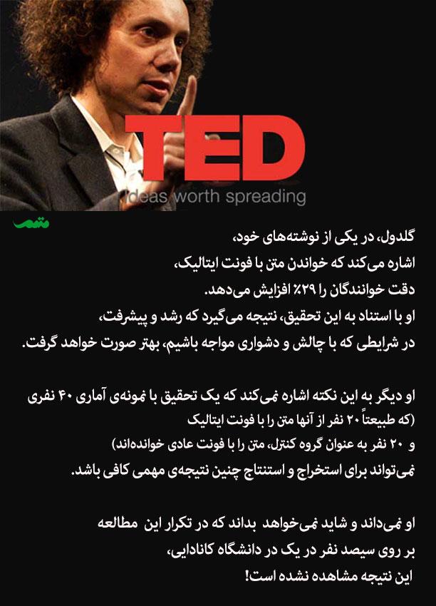 تصویر ملکوم گلدول در هنگام صحبت کردن در تد و بررسی مبنای تحقیقاتی ادعاهای او
