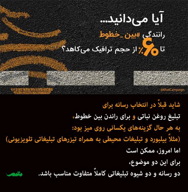 مثالی برای تفاوت تبلیغات و انواع تبلیغات با اشاره به کمپین رانندگی بین خطوط