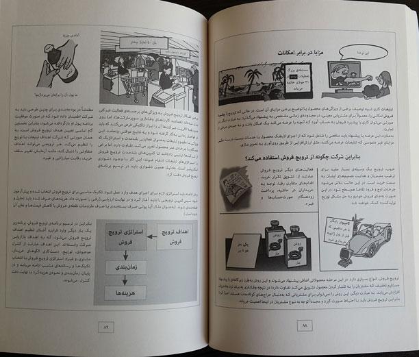نمونه صفحات داخلی کتاب برنامه بازاریابی یا طرح بازاریابی