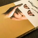 کتاب شخصیت عصبی زمانه ما (کارن هورنای) | اشتیاق سیری ناپذیر به محبت