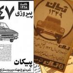 تاریخچه تبلیغات در ایران و جهان | مرور پنج مرحله کلیدی در صنعت تبلیغات