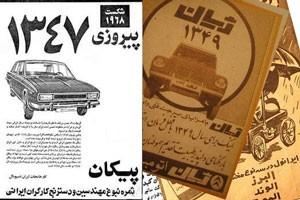 تاریخچه تبلیغات در ایران و تاریخچه تبلیغات در جهان