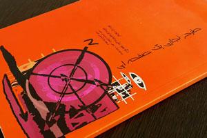 کتاب طرح تجاری یک صفحه ای - دکتر علیرضا فیض بخش
