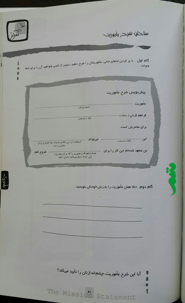 ترجمه دکتر علیرضا فیض بخش از کتاب طرح تجاری یک صفحه ای انتشارات باران