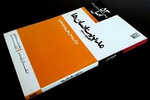 کتاب 53 اصل مدیریت انسانها نوشته استیفن رابینز و ترجمه محمدرضا شعبانعلی و آرش قبایی