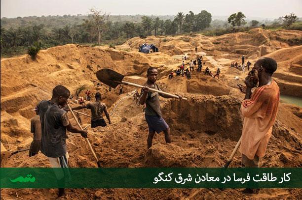 منابع معدنی کنگو - تصاویر طبیعت کنگو - سفر به جمهوری کنگو