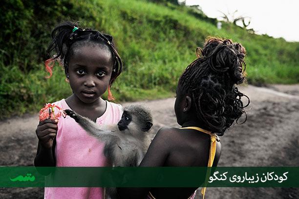 کنگو جواهری در قلب آفریقا - جاذبه های دیدنی کنگو - مسافرت به کنگو