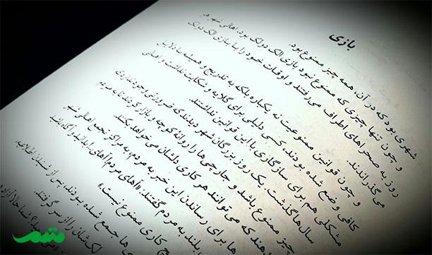 کتاب شاه گوش می کند - ایتالو کالوینو