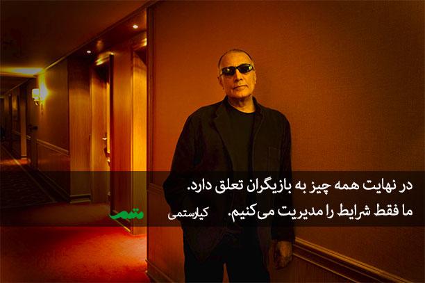 نقل قول از عباس کیارستمی - جملات عباس کیارستمی در توصیف فیلم کلوزآپ