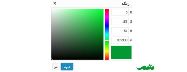 motamem-green