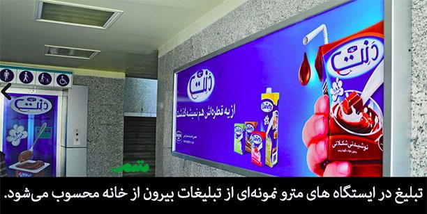 تبلیغات بیرون از خانه در ایستگاه مترو
