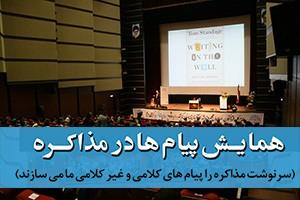 سمینار آموزشی مذاکره - پیامها در مذاکره - محمدرضا شعبانعلی