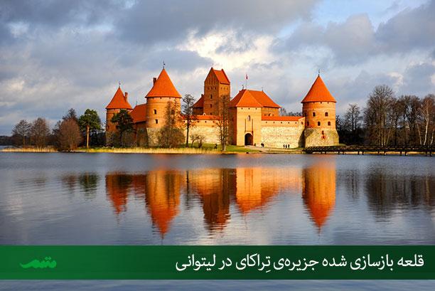 راهنمای سفر به لیتوانی - جاهای دیدنی لیتوانی