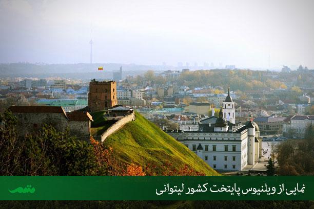 راهنمای سفر به لیتوانی - جاهای دیدنی لیتوانی - اقامت در لیتوانی