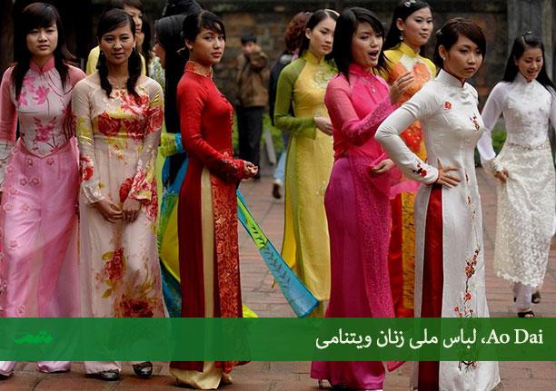 لباس سنتی و محلی زنان ویتنام - دیدنی های ویتنام - راهنمای سفر به ویتنام
