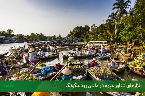 برنامه سفر به ویتنام - راهنمای سفر به ویتنام